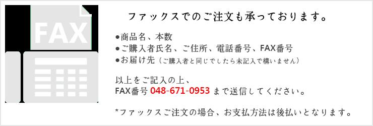 bnr_top_fax